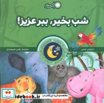 قصه های قبل از خواب (شب بخیر،ببر عزیز!)
