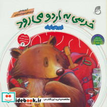 ماجراهای خرس مهربان و دوستانش 3 (خرسی به اردو می رود)،(گلاسه)