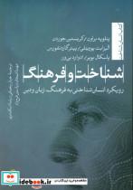 شناخت و فرهنگ (رویکرد انسان شناختی به فرهنگ،زبان و دین)،(انسان شناخت43)