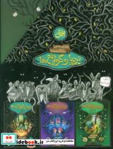 مجموعه بردیا و گولاخ ها (3جلدی،باقاب)