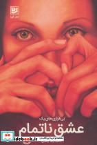 بی قراری های یک عشق ناتمام (داستان ایرانی 4)