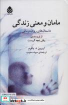 مامان و معنی زندگی (داستانهای روان درمانی)