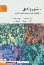 شهروندی (گفتمان،نظریه ها و دیدگاه های فراملی)
