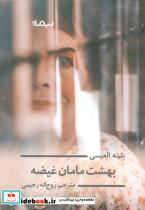 بهشت مامان غیضه (ادبیات جهان)
