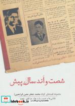 شصت و اند سال پیش (مجموعه قصه های کوتاه محمدجعفر معین فر)