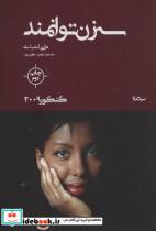 سه زن توانمند (گنکور 2009)