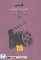 فیلم (تکامل و جوهر یک هنر نو)