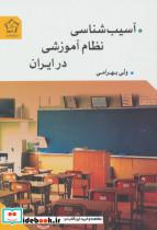 آسیب شناسی نظام آموزشی در ایران