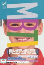 انواع کودکان (چگونه بچه هایی شاد،با اعتماد به نفس و خلاق پرورش دهیم؟)