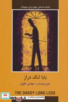 بابا لنگ دراز (ادبیات داستانی جهان برای نوجوانان)