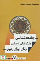 جامعه شناسی هنرهای دستی زنان ایران زمین
