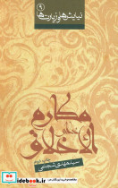 نیایش ها و زیارت ها 9 (دعای مکارم الاخلاق)،(2زبانه)