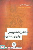 اندرزنامه نویسی در ایران باستان