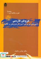 عروض فارسی (شیوه ای نو برای آموزش عروض و قافیه)،(فنون و مفاهیم ادبی 1)