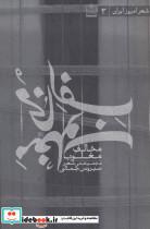 مخالف مغلوب (شعر امروز ایران 3)