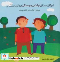 آموزش مسائل اجتماعی و جسمانی کودکان استثنایی (بایدها و نبایدهای تماس بدنی)،(گلاسه)