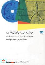 مزداپرستی در ایران قدیم (تحقیقات درباب کیش زرتشتی ایران باستان)