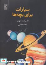 سیارات برای بچه ها