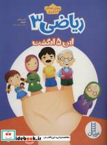 ریاضی 3:این پنج انگشت (ویژه کودکان 4تا5سال)