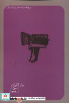 میز/1979/ (تئاتر دیگر)