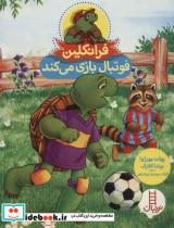 فرانکلین فوتبال بازی می کند (گلاسه)