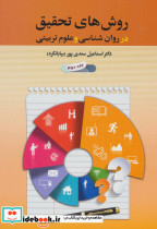 روش های تحقیق در روان شناسی و علوم تربیتی 2