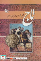 تاج (آیین کشورداری در ایران و اسلام)