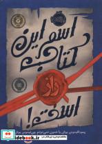 اسم این کتاب راز است!