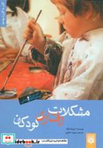 مشکلات رفتاری کودکان (گام به گام با بچه ها)