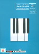 شکل گیری بنیادی و تکوین مبانی موسیقی 5