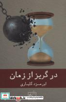 در گریز از زمان (داستان ایرانی 8)