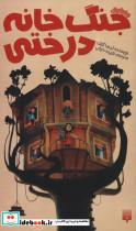 جنگ خانه درختی (رمان کودک)