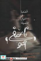 صوفی نامه (التصفیه فی احوال المتصوفه)