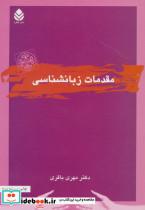 مقدمات زبانشناسی