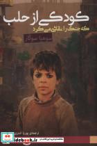 کودکی از حلب که جنگ را نقاشی می کرد (ادبیات داستانی جهان21)