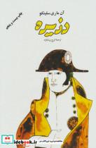 دزیره (2جلدی)