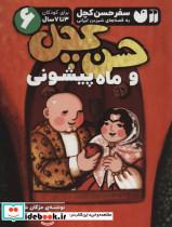 سفر حسن کچل به قصه های شیرین ایرانی 6 (حسن کچل و ماه پیشونی)