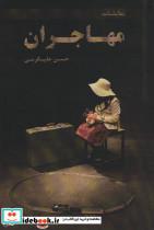 مهاجران (نمایشنامه)