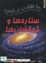 100 حقیقت درباره ی ستاره ها و کهکشان ها (گلاسه)