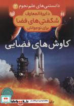 دانستنی های علم نجوم 2:کاوش های فضایی (دایره المعارف شگفتی های فضا برای نوجوانان)