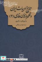 تاریخ ادبیات ایران و قلمرو زبان فارسی 2 (با رویکرد ژانری)