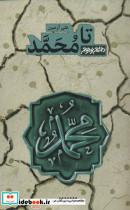 تا محمد