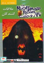 تالار وحشت12 (ملاقات کنندگان)