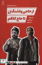 از حاجی واشنگتن تا حاج کاظم (ژانر های سینمایی در ایران)