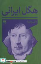 هگل ایرانی