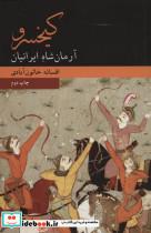 کیخسرو:آرمان شاه ایرانیان (اسطوره ها 1)