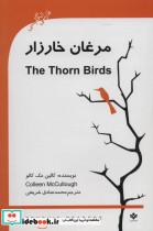مرغان خارزار (The Thorn Birds)،(2زبانه)
