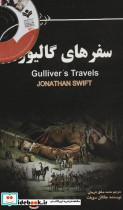 سفرهای گالیور (GULLIVER S TRAVELS)،همراه با سی دی صوتی (2زبانه)