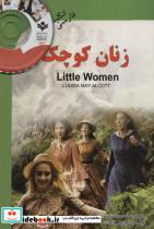 زنان کوچک (LITTLE WOMEN)،همراه با سی دی صوتی (2زبانه)