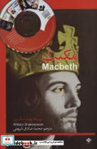 مکبث (MACBETH)،همراه با سی دی صوتی (2زبانه)